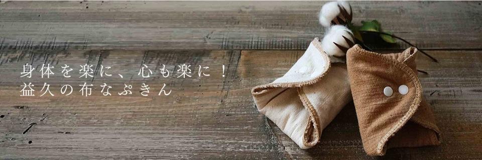 オーガニックコットン・身体を楽に、心も楽に益久の布なぷきん
