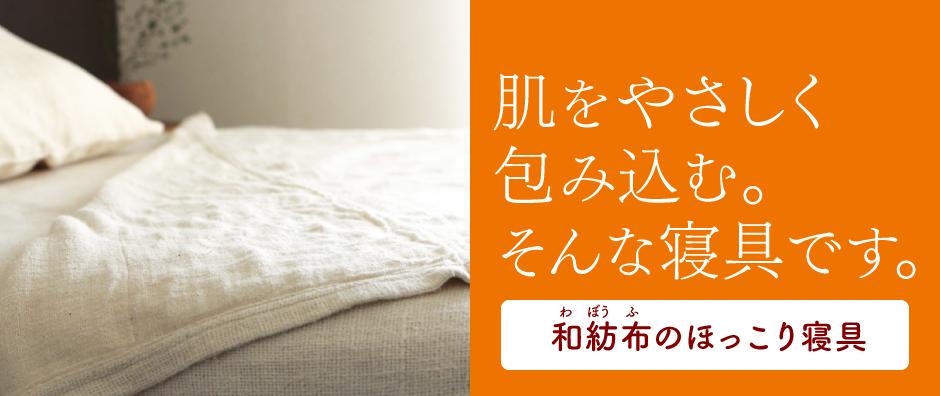 和紡布寝具特集