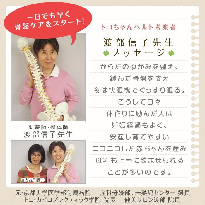 トコちゃんベルト考案者渡部さん