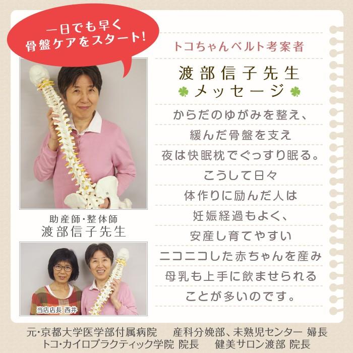 トコちゃんベルト考案者渡部先生メッセージ