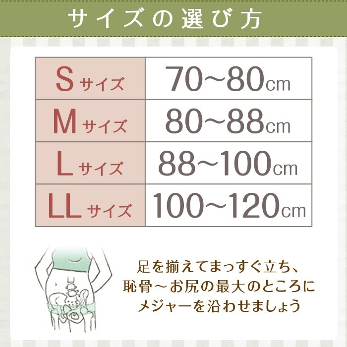 トコちゃんベルト2 サイズ