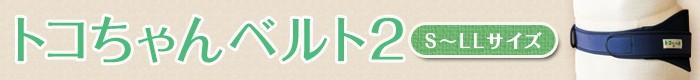 トコちゃんベルト2 S〜LLサイズ