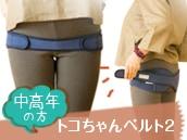 腰痛・更年期・体のゆがみ・職業病ならではの痛み・О脚・産後トラブルなど・・・思春期〜おばあちゃんまでお使いいただけます!