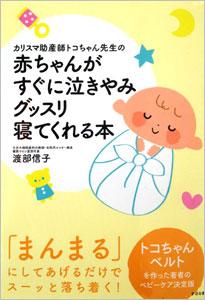 赤ちゃんがすぐに泣きやみグッスリ寝てくれる本