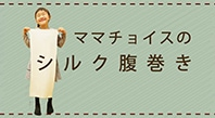 ママチョイスのシルク腹巻き