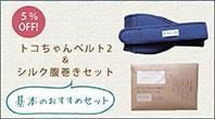 トコちゃんベルト2とシルク腹巻きのセット