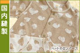 縫製について メイドインアース