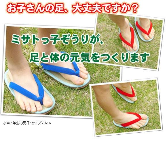 ミサトっ子ぞうりが、足と体の元気をつくります