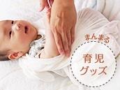 おひなまきで丸く包み、授乳用クッションやタオルなどを支えにして寝かせたり、スリングに入れてあげると、赤ちゃんはとても落ち着きます。