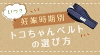 妊娠時期別 トコちゃんベルトの 選び方