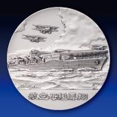 日本海軍の艦艇 純銀製45mmメダル 航空母艦 鳳翔