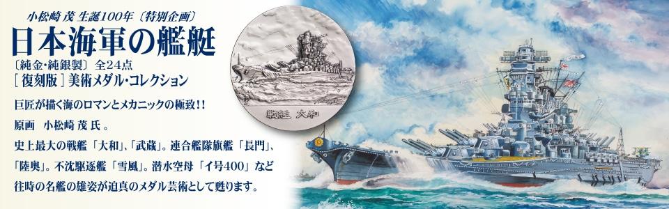 日本海軍の艦艇〔純金・純銀製〕[復刻版]美術メダル・コレクション