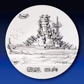 日本海軍の艦艇 純銀製45mmメダル 戦艦 日向