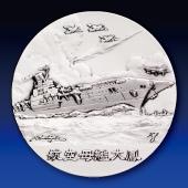 日本海軍の艦艇 純銀製45mmメダル 航空母艦 大鳳