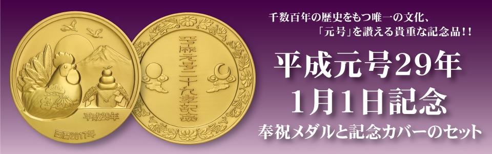 平成元号29年1月1日記念