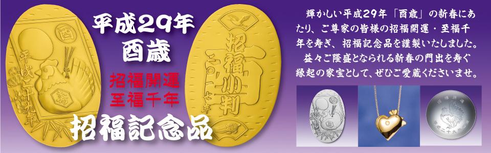 平成29年招福記念品