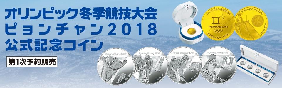 オリンピック冬季競技大会ピョンチャン2018公式記念コイン