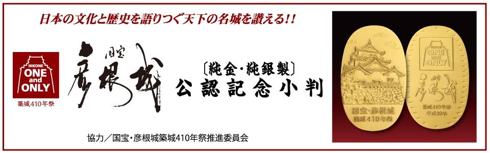 国宝・彦根城築城410年祭公認記念小判
