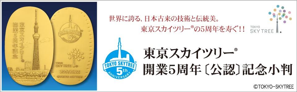東京スカイツリー開業5周年[公認]記念小判