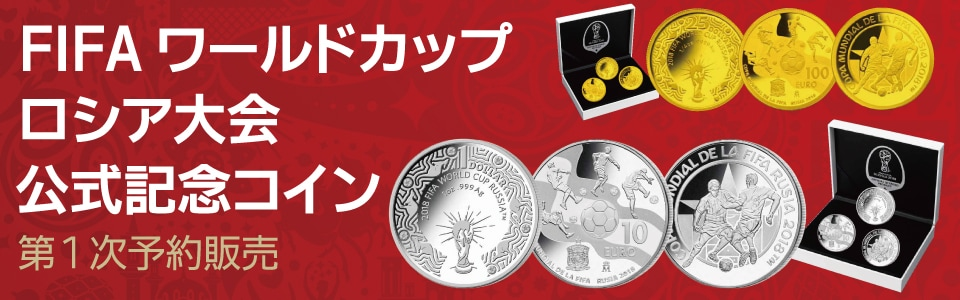 FIFAワールドカップロシア大会公式記念コイン