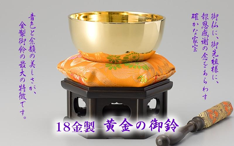 18金製黄金の御鈴