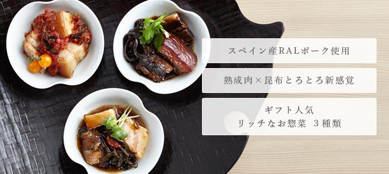 スペイン産RALポーク使用 熟成肉×昆布とろとろ新感覚 ギフト人気リッチなお惣菜 3種類