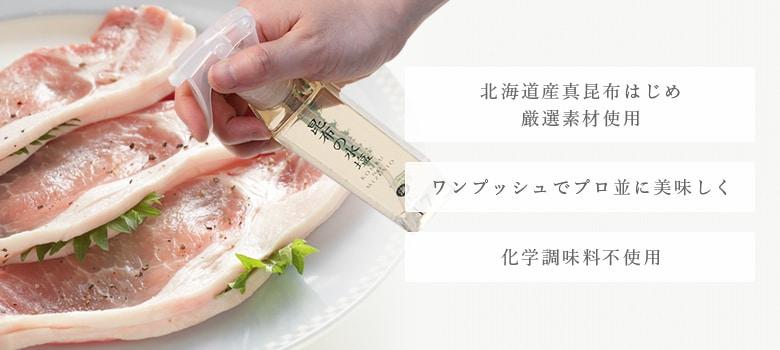 北海道産真昆布はじめ厳選素材使用 ワンプッシュでプロ並に美味しく 化学調味料不使用