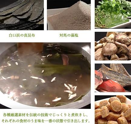 各種厳選素材を伝統の技術でじっくりと煮炊きし、それぞれの食材のうま味を一番の状態で引き出します。
