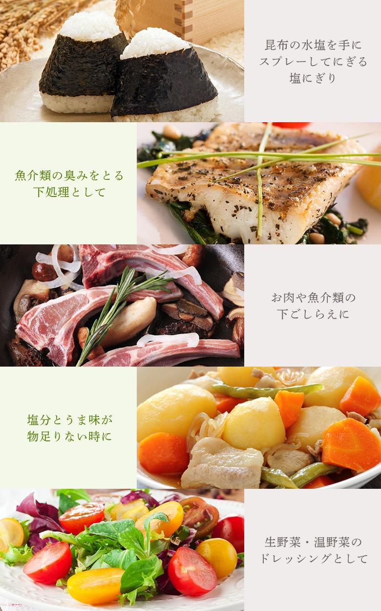 昆布の水塩を手にスプレーしてにぎる塩にぎり 魚介類の臭みをとる下処理として お肉や魚介類の下ごしらえに 塩分とうま味が物足りない時に 生野菜・温野菜のドレッシングとして