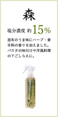 森 塩分濃度 約15% 昆布のうま味にハーブ・香辛料の香りを加えました。パスタの味付けや洋風料理の下ごしらえに。