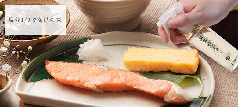 塩分1/3で満足の味