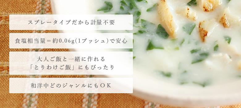 スプレータイプだから計量不要 食塩相当量=約0.06g(1プッシュ)で安心 大人ご飯と一緒に作れる「とりわけご飯」にもぴったり 和洋中どのジャンルにもOK