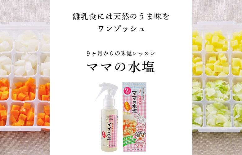 離乳食には天然のうま味をワンプッシュ 9ヶ月からの味覚レッスン ママの水塩