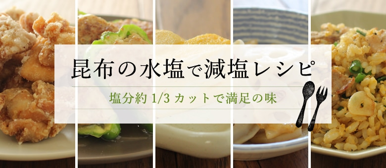 昆布の水塩で減塩レシピ 塩分約1/3カットで満足の味