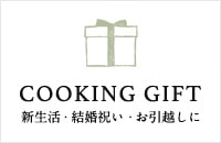 COOKING GIFT