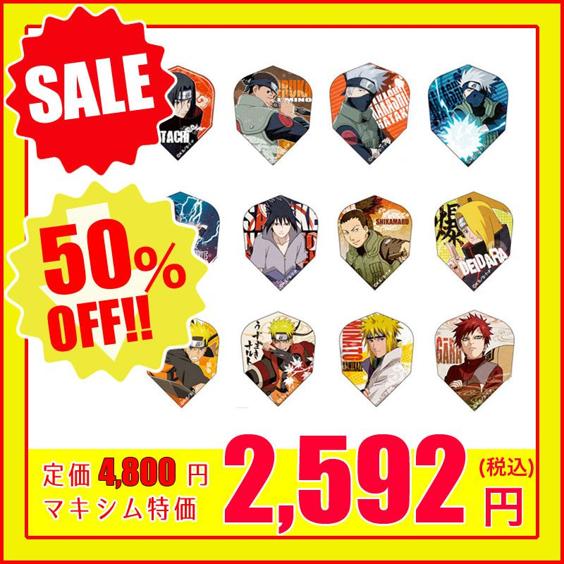【NARUTO】フライト12種フルセット【50%OFF】