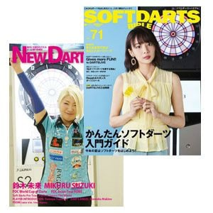 【ダーツ雑誌】SDB&NDL