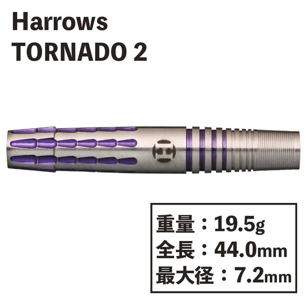 【Harrows】THE TORNADO2 榎股慎吾モデル ハローズ ザ・トルネード ダーツ