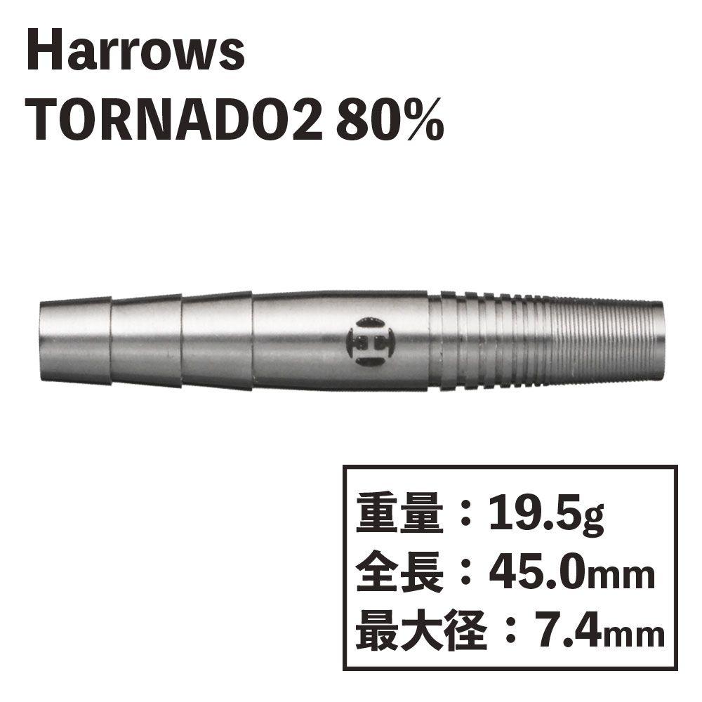 【Harrows】TORNADO2 80% ハローズ トルネード2 榎股慎吾 ダーツ