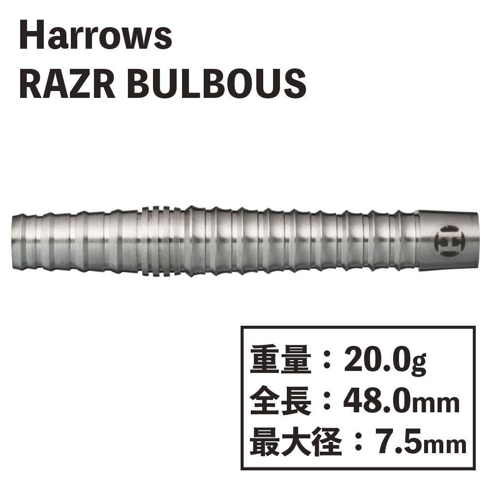 【Harrows】RAZR BULBOUS 20gR ハローズ レーザー バルボス ダーツ