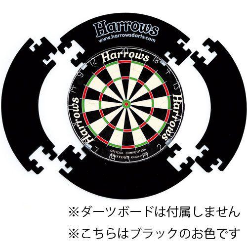 【Harrows】ダーツボードサラウンド 4分割タイプ ブラック ハローズ