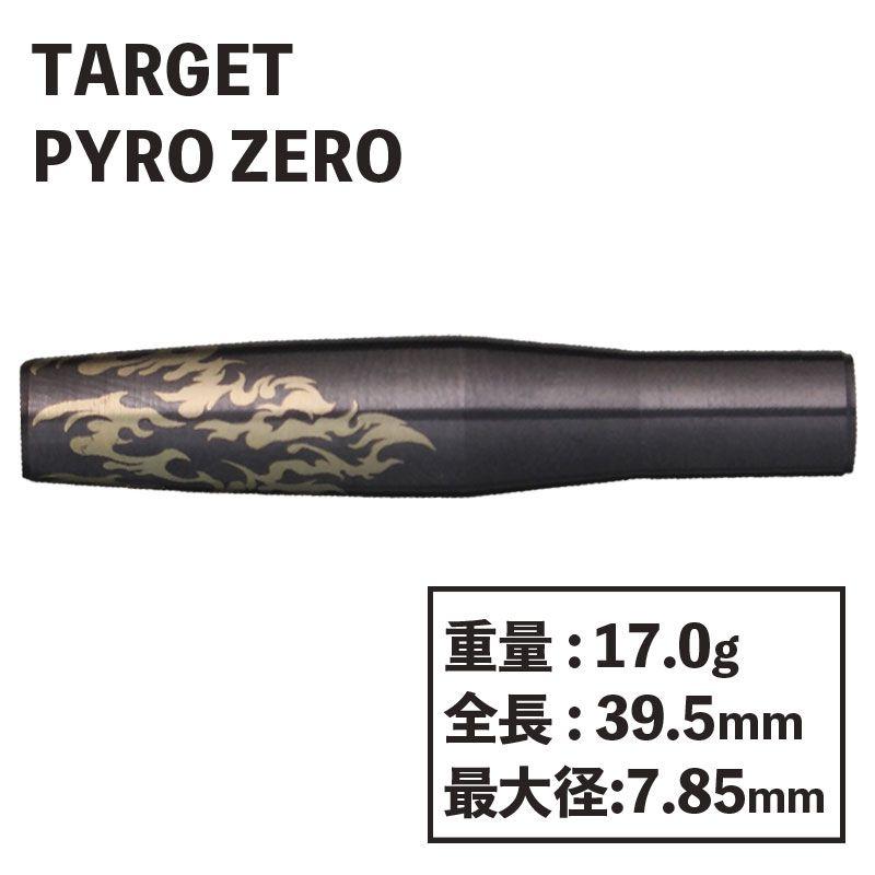 【target】PYRO ZERO ターゲット ダーツ パイロゼロ
