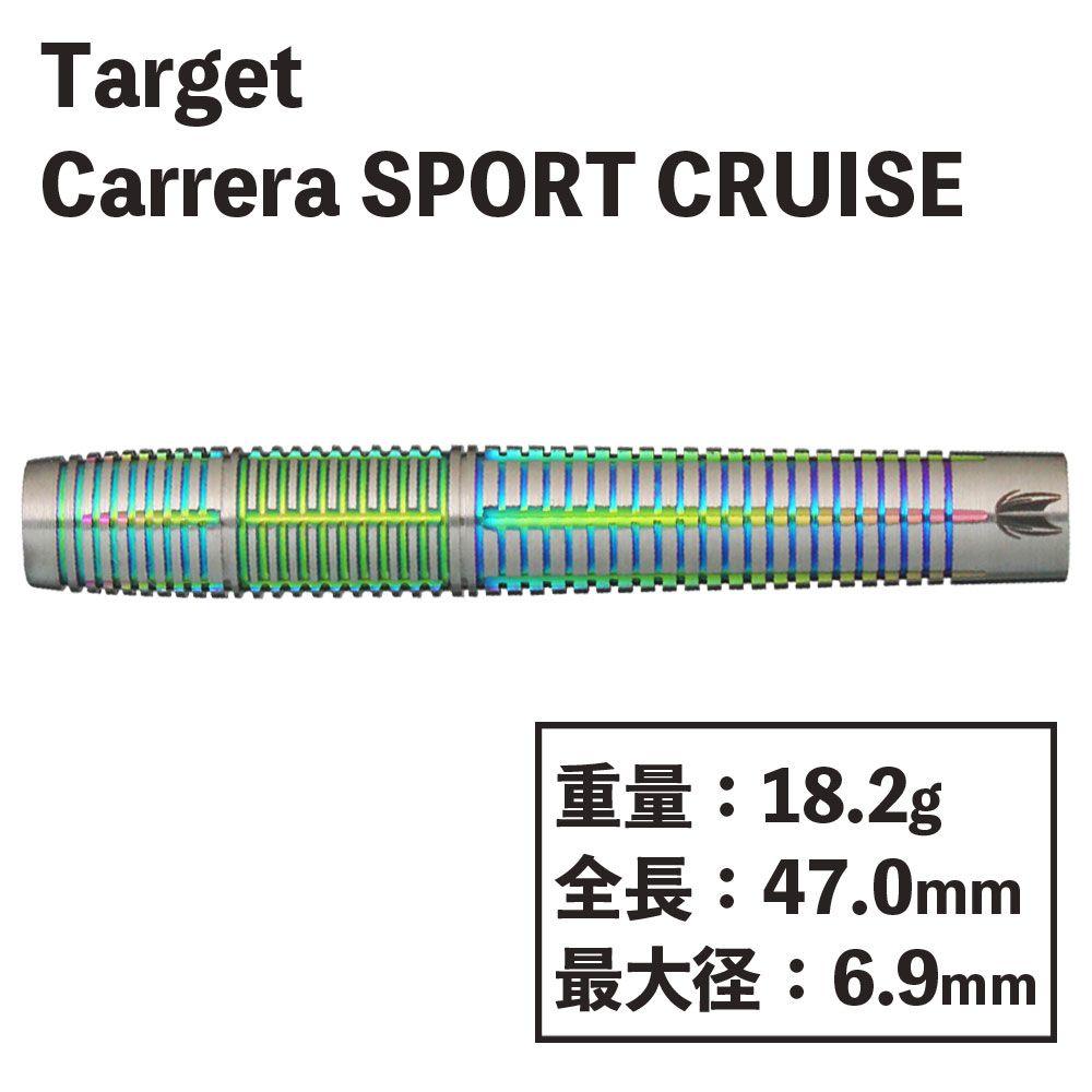 【Target】Carrera SPORT CRUISE 20g ターゲット カレラスポーツ クルーズ ダーツ