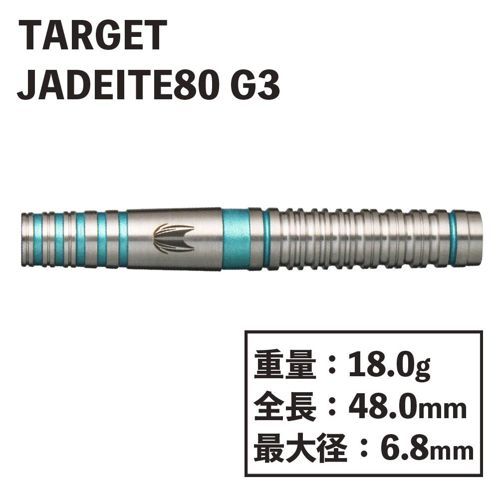 【target】JADEITE80 G3 ターゲット ジェダイト エイトゼロ 鈴木未来 ダーツ