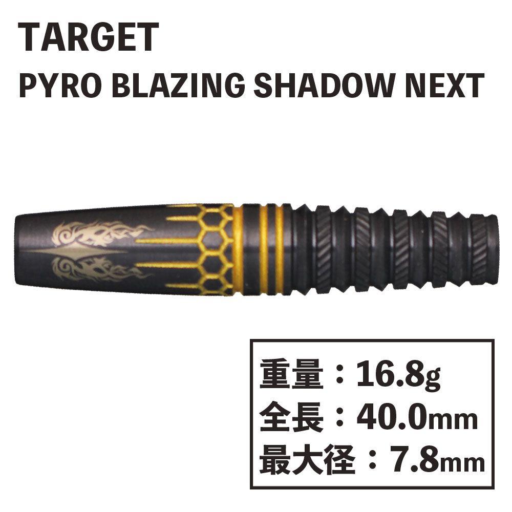 【アクリルスタンド&マネークリッププレゼント】【target】PYRO BLAZING SHADOW NEXT ターゲット パイロ ブレイジングシャドウ ネクスト 星野光正 ダーツ