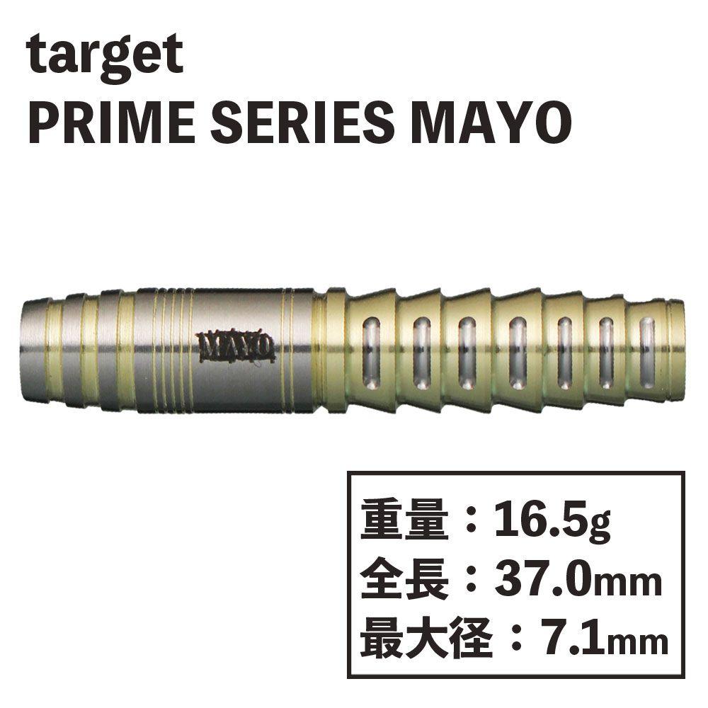 【target】PRIME SERIES MAYO ターゲット プライムシリーズ マヨ 森田真結子 ダーツ