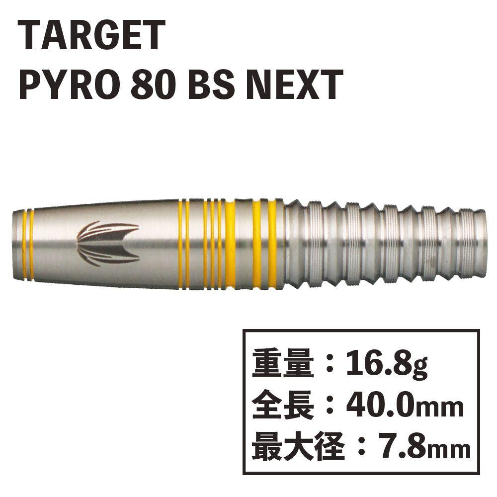 【target】PYRO 80 BLAZING SHADOW NEXT ターゲット パイロエイトゼロ ブレイジングシャドウネクスト 星野光正 ダーツ