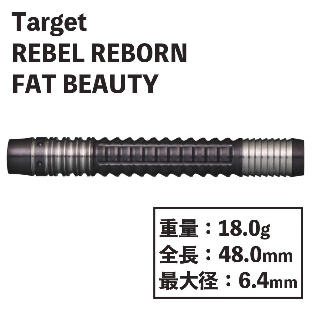【Target】REBEL REBORN FAT BEAUTY ターゲット レベル リボーン ファットビューティー ダーツ