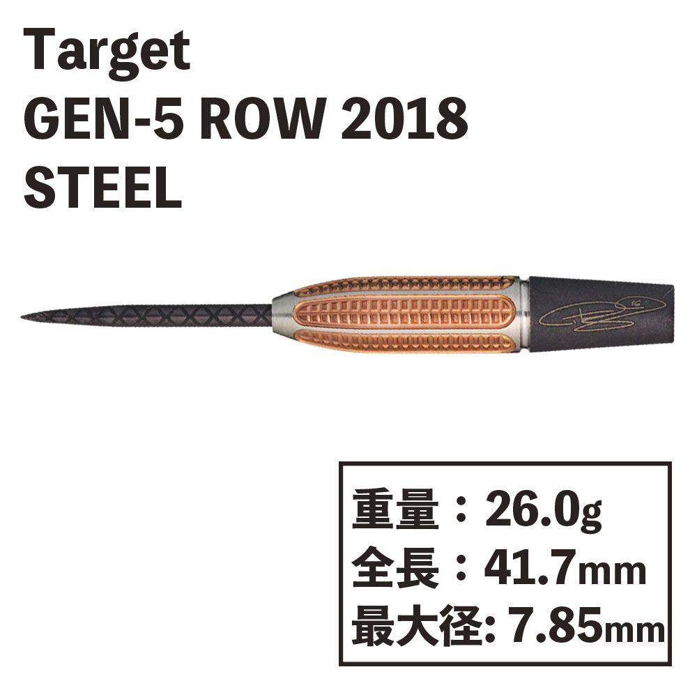 【target】 パワー9FIVE GEN-5 ROW 2018 STEEL 26g ターゲット フィルテイラー パワーナインファイブ ダーツ ハード