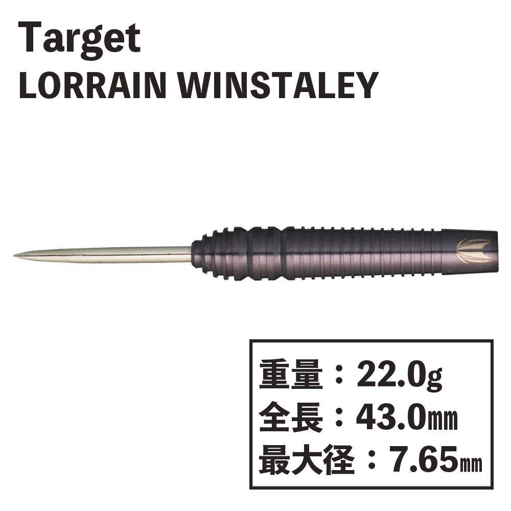 【Target】ロレイン・ウィンスタンリー  STEEL 22g ターゲット ハード ダーツ